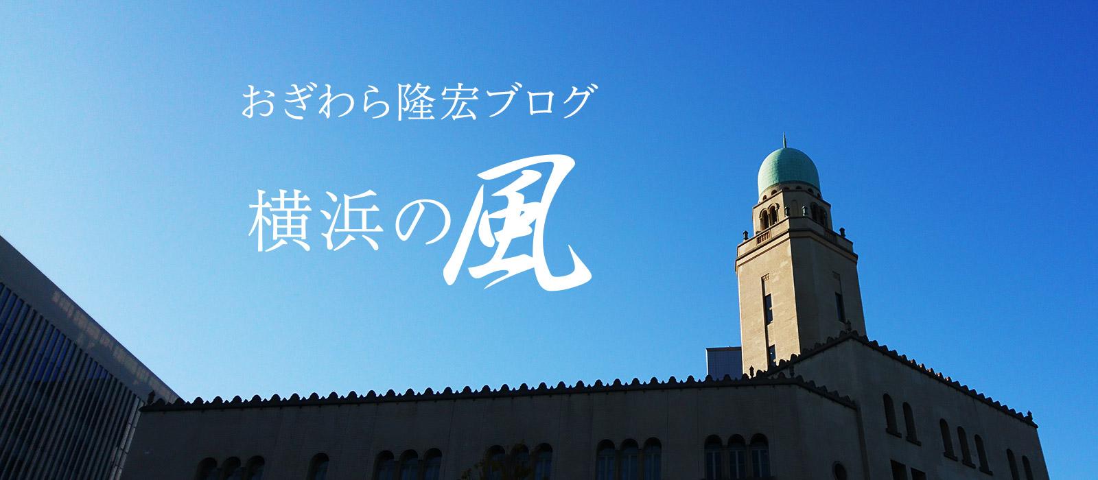 おぎわら隆宏ブログ 横浜の風